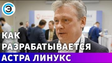 soel.ru: Как разрабатывается Астра Линукс. Петр Девянин, Научный Руководитель ГК Astra Linux - видео
