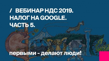 1С:Первый БИТ: Вебинар по НДС 2019 Налог на Google, часть 5