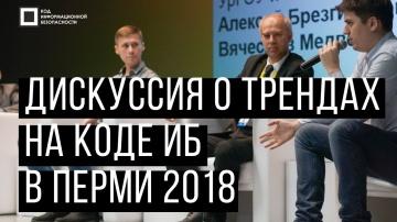 Экспо-Линк: Код ИБ 2017   Пермь. Вводная дискуссия: Тренды ИБ