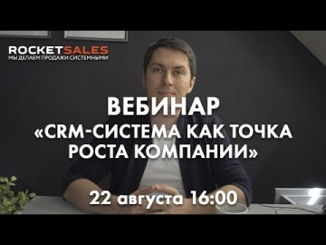 RocketSales: CRM-ситстема как точка роста компании