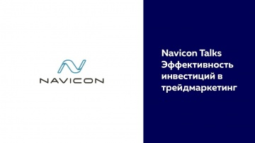 NaviCon: Эффективность инвестиций в трейдмаркетинг