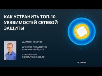 Айдеко: КАК устранить топ-10 уязвимостей сетевой защиты