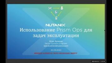 ЦОД: Использование Prism Ops для задач эксплуатации - видео