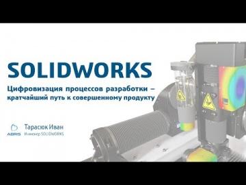 Цифровизация: SOLIDWORKS - Цифровизация процессов разработки - видео