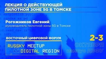ТУСУР: Лекция о пилотной действующей зоне 5G в Томске - видео