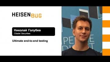 Heisenbug: Николай Голубев — ultimate end-to-end testing - видео