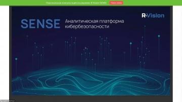 ДиалогНаука: R-VISION SENSE - аналитическая платформа кибербезопасности для выявления угроз - видео