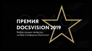 Docsvision: Премия Docsvision 2019