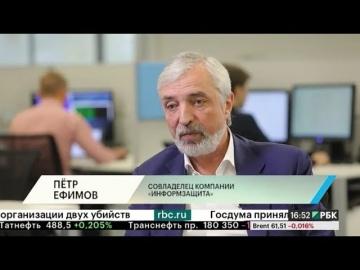 Информзащита: Телепередача «Кибербезопасность» на телеканале РБК