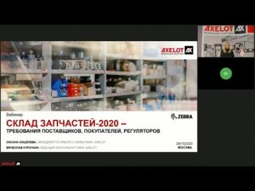 AXELOT: Склад запчастей-2020 – требования поставщиков, покупателей, регуляторов