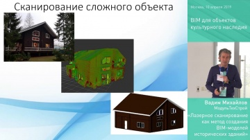 Autodesk CIS: Лазерное сканирование как метод создания BIM моделей исторических зданий