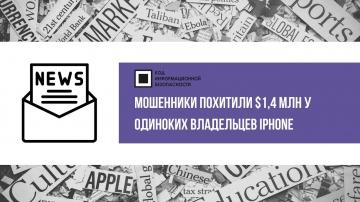 Код ИБ: Мошенники похитили $1,4 млн у одиноких владельцев iPhone - видео Полосатый ИНФОБЕЗ