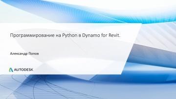 Autodesk CIS: Программирование на Python в Dynamo for Revit.