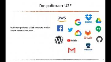 Аладдин Р.Д.: JaCarta U2F и JaCarta SecurLogon — примеры многофакторной аутентификации...