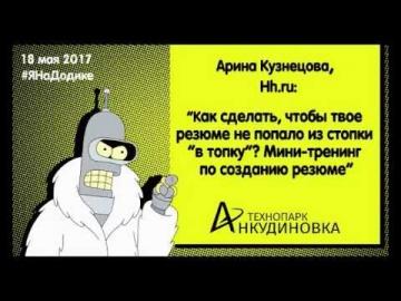 Технопарк «Анкудиновка»: Арина Кузнецова - тренинг по созданию резюме