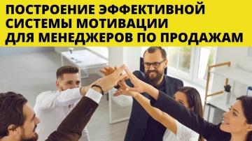InfoSoftNSK: Как построить эффективную систему мотивации для менеджеров по продажам