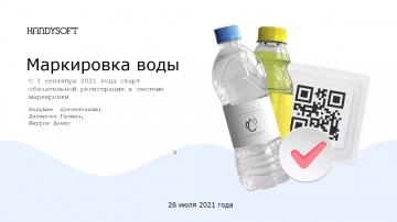 Хэндисофт: Обязательная маркировка бутилированный воды 2021 - видео