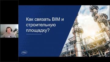 BIM: Assistant Build. Как связать BIM-модель и строительную площадку? - видео
