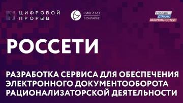 Цифровой прорыв: РОССЕТИ - видео
