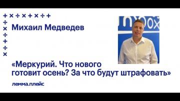 Михаил Медведев: Меркурий. Что нового готовит осень? За что будут штрафовать.