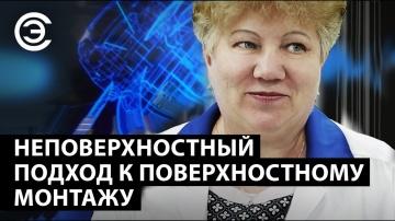 soel.ru: Неповерхностный подход к поверхностному монтажу. Елена Чашкина, НТЦ «Модуль» - видео