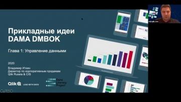 PLM: Конспект DAMA DMBOK: Глава 1, управление данными - видео