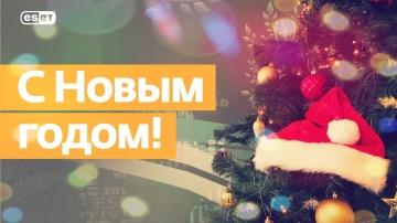 ESET Russia: С Новым годом от команды ESET Russia!