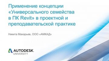 """Autodesk CIS: Применение концепции """"Универсального семейства в ПК Revit"""" в проектной и преподаватель"""