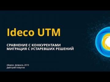 Айдеко: Ideco UTM: сравнение с конкурентами и миграция с устаревших решений