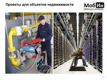 Экскурсия на объект с мобильными решениями в ТОиР_Простоев.НЕТ - Простоев.НЕТ