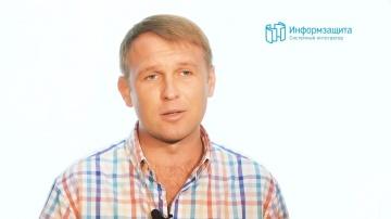 Информзащита: Юрий Долгаль о специалистах «Информзащиты»