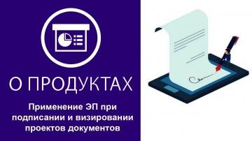 ЭОС: Применение ЭП при подписании и визировании проектов документов