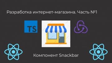 PHP: Курс по разработке интернет-магазина на React. Компонент Snackbar. - видео