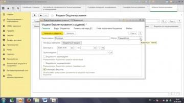 """ВЦ «Раздолье»: Бюджетирование 1 Модель бюджетирования в """"1С:ERP Управление предприятием 2"""""""