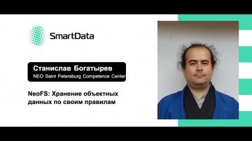 Станислав Богатырев — NeoFS: Хранение объектных данных по своим правилам - видео