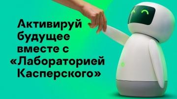 Kaspersky Russia: Активируй будущее вместе с «Лабораторией Касперского» - видео