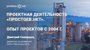 Простоев.НЕТ: Проектная деятельность «Простоев.НЕТ». Опыт проектов с 2004 г. ТОиР. RCM. Reliability