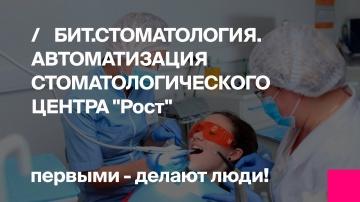 1С:Первый БИТ: БИТ.Стоматология - решение для вашей клиники