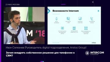 voximplant: Иван Селезнев - Зачем внедрять собственное решение для телефонии в CRM?