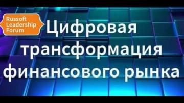 """RUSSOFT: сессия """"Цифровая трансформация финансового сектора"""" (в рамках VI RUSSOFT Leadership Forum)"""