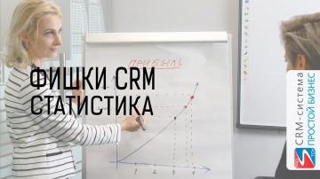 Простой бизнес: Фишки CRM-системы «Простой бизнес». Статистика.