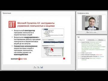 Вебинар GMCS на Global CIO