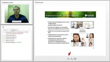 КРОК: Основы телекоммуникационных решений - видеоконференцсвязь