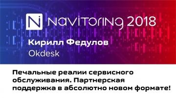 Система СКАУТ: Кирилл Федулов, Okdesk | НАВИТОРИНГ-2018