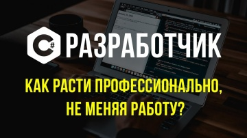 C#: C# разработчик / Как развиваться в маленькой компании? - видео