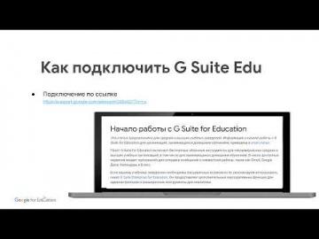 Softline: Основные и дополнительные сервисы G Suite for Education