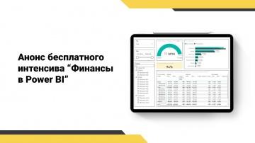IQBI: Анонс интенсива - Финансы в Power BI // Подключение к Excel и 1С // Отчеты в Power BI - видео