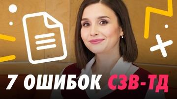 СКБ Контур: ЗАПОЛНЕНИЕ СЗВ-ТД 2020 |