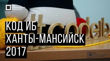 Экспо-Линк: Код ИБ 2017 | Ханты-Мансийск - видео