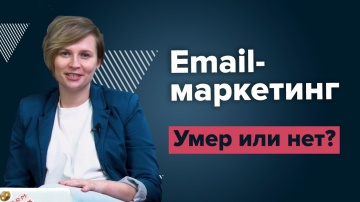 RetailCRM: Умер ли еmail-маркетинг? Зачем email-маркетинг бизнесу? - видео